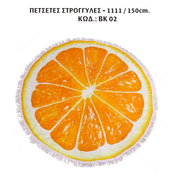 Στρογγυλή Πετσέτα με Σχέδιο Πορτοκάλι