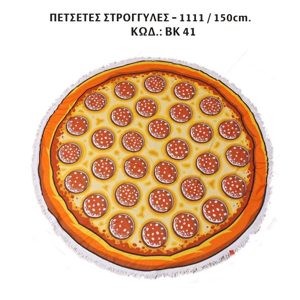 Στρογγυλές Πετσέτες με Σχέδιο Πίτσα